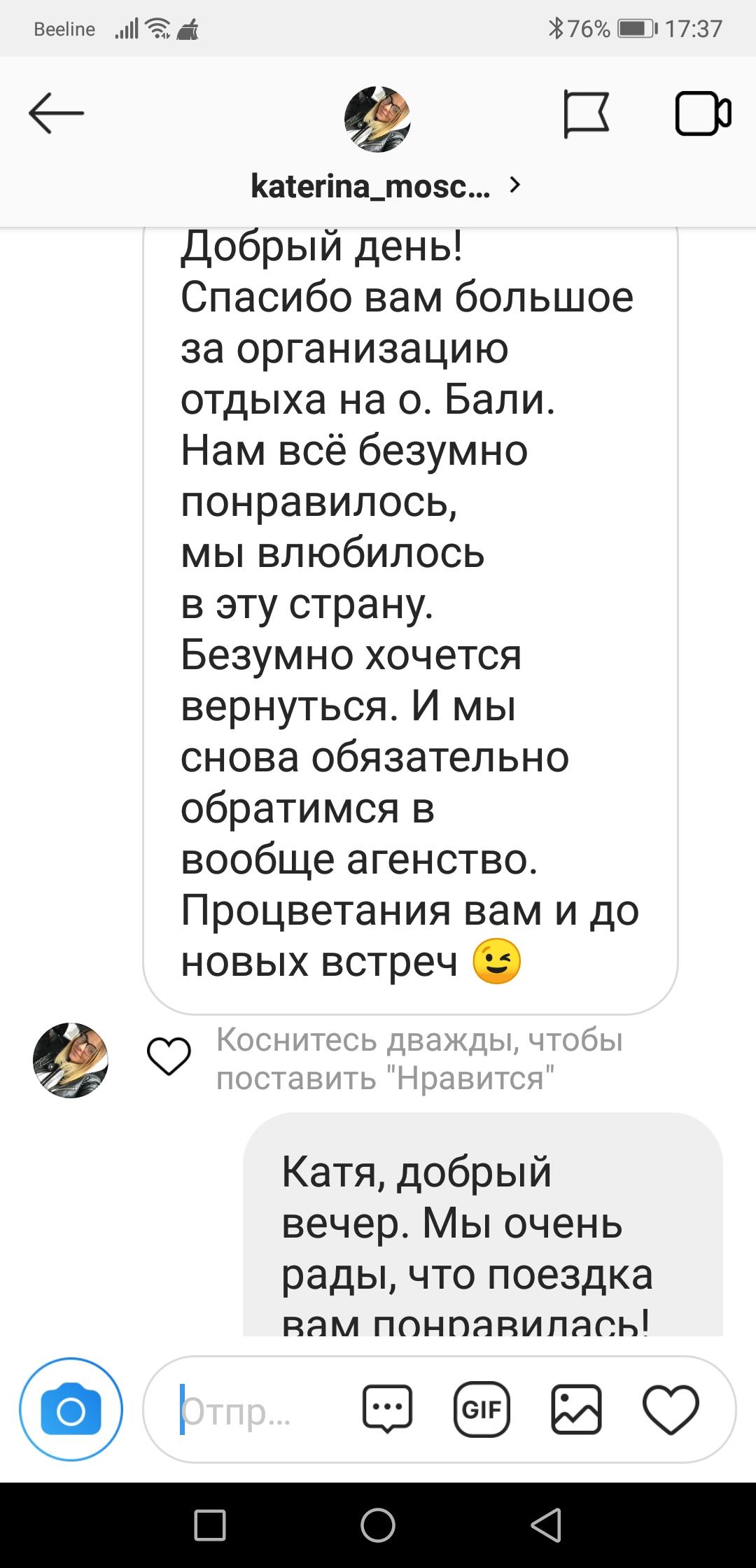 ad63c4eac Турагентство Калипсо Адвентурс Calipso Adventures Турфирма Москвы.